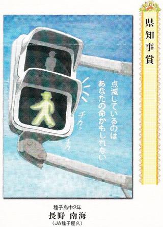 交通安全ポスターコンクール). Sc0007_2. ◇ 長野南海さんの作品は全国審査において農林水産大臣賞を受賞し