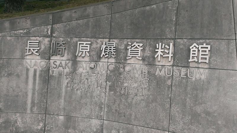原爆資料館入館