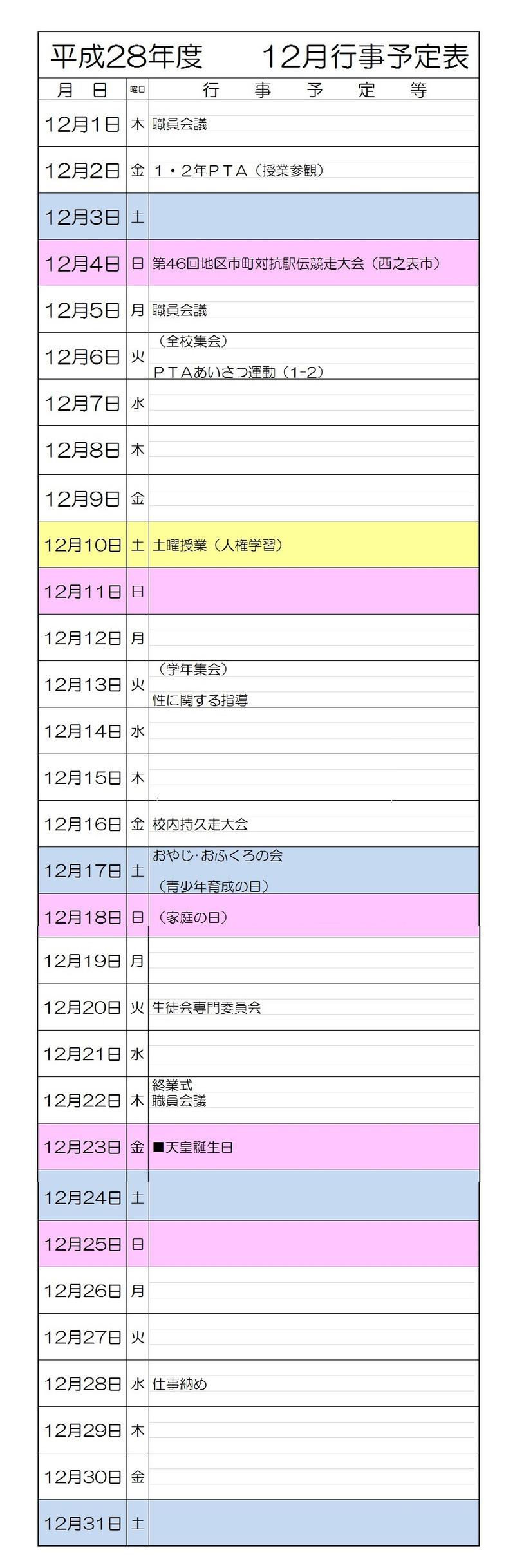 12月行事予定表